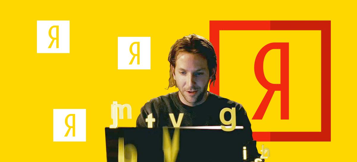 Операторы запросов в Яндексе